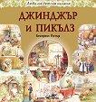 Любима детска книжка: Джинджър и Пикълз - Беатрикс Потър -