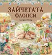Любима детска книжка: Зайчетата Флопси - Беатрикс Потър -