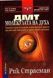 ДМТ - молекулата на духа - Рик Страсман - книга