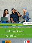 Netzwerk neu - ниво A2: Учебник по немски език + онлайн материали -
