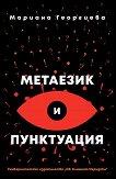 Метаезик и пунктуация -