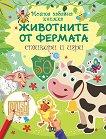 Животните от фермата - детска книга
