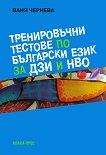 Тренировъчни тестове по български език за държавен зрелостен изпит и национално външно оценяване -