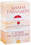 Друговремец - книга 8: Написано с кръвта на сърцето ми - комплект от 3 тома -