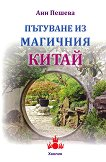 Пътуване из магичния Китай - книга