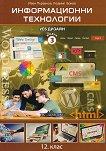 Информационни технологии за 12. клас - профилирана подготовка. Модул 3: Уеб дизайн -