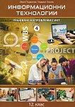 Информационни технологии за 12. клас - профилирана подготовка. Модул 3: Решаване на проблеми с ИКТ - учебник