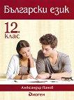 Български език за 12. клас -