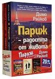 Париж в книгите на Димо Райков - Комплект от 3 книги -