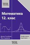 Математика за 12. клас - профилирана подготовка: Модул 3 и 4 - учебник