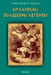 Ирландски вълшебни легенди - книга