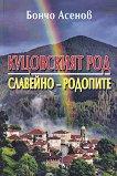 Куцовският род: Славейно - Родопите -