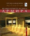 "Великолепието на вила ""Армира"" - албум"