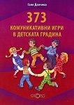 373 комуникативни игри в детската градина - помагало