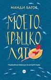 Моето гръцко лято - книга