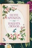 Петте аромата на нашата любов Ароматизирана книга с ухание на жасмин - книга