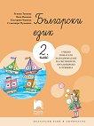 Български език за 2. клас: Учебно помагало за подпомагане на обучението, организирано в чужбина - помагало
