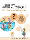 Тетрадка по български език за 2. клас: Учебно помагало за подпомагане на обучението, организирано в чужбина -