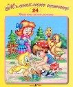 Стихчета за най-малките - 24: Жълтоклюно патенце + CD - детска книга