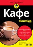 Кафе For Dummies - книга