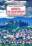 Земята на българите. Пътеписи за деца - книга
