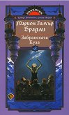 Darkover: Забранената Кула - Марион Зимър Брадли -