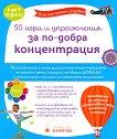 50 игри и упражнения за по-добра концентрация - детска книга