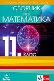 Сборник по математика за 11. клас - помагало