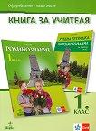 Книга за учителя по родинознание за 1. клас - Илиана Мирчева -