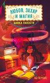 Щипка пакости: Любов, захар и магия - детска книга