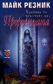 Пророчицата - Майк Резник -