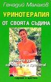 Уринотерапия от своята съдина - Генадий Малахов -