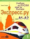 Экспресс.ру - ниво А1 - А2: Учебник по руски език за българи - Лиана Гочева -