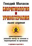 Биоритмология и уринотерапия: Пълно издание - Генадий Малахов -