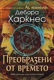 Аз, вещицата - книга 4: Преобразени от времето - книга