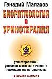 Биоритмология и уринотерапия - Генадий Малахов -