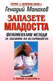 Запазете младостта - Феноменални методи за забавяне на остаряването - Генадий Малахов -