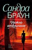 Нежно отвличане - книга
