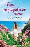 Едно незабравимо лято - книга