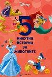 5-минутни истории за животните - книга 4 -