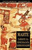 Маите: тайната на изчезналата цивилизация -