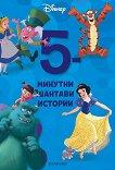 5-минутни шантави истории - книга 7 -