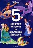 5-минутни истории за щастливи моменти - книга 9 -