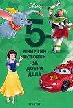 5-минутни истории за добри дела - книга 10 -
