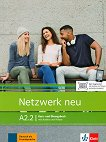 Netzwerk neu - ниво A2.2: Учебник и учебна тетрадка + онлайн материали - продукт
