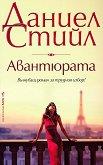 Авантюрата - книга