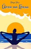 Йога на греха -