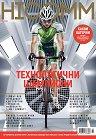 HiComm Списание за нови технологии и комуникации -