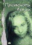 Прекъснати връзки - Светлана Любомирска -