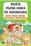 Моята първа книга по математика -